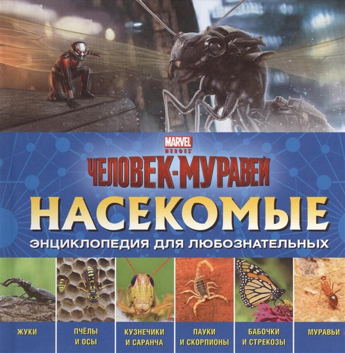 Жилинская А. (ред.) Человек-муравей Насекомые Энциклопедия для любознательных