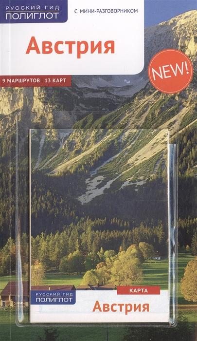 Ферг Н. Путеводитель Австрия с мини-разговорником карта