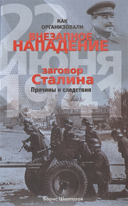 Шапталов Б. Как организовали внезапное нападение 22 июня 1941 Заговор Сталина Причины и следствия