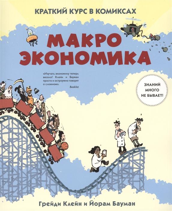 Бауман Й., Клейн Г. Макроэкономика Краткий курс в комиксах джефф бауман сильнее
