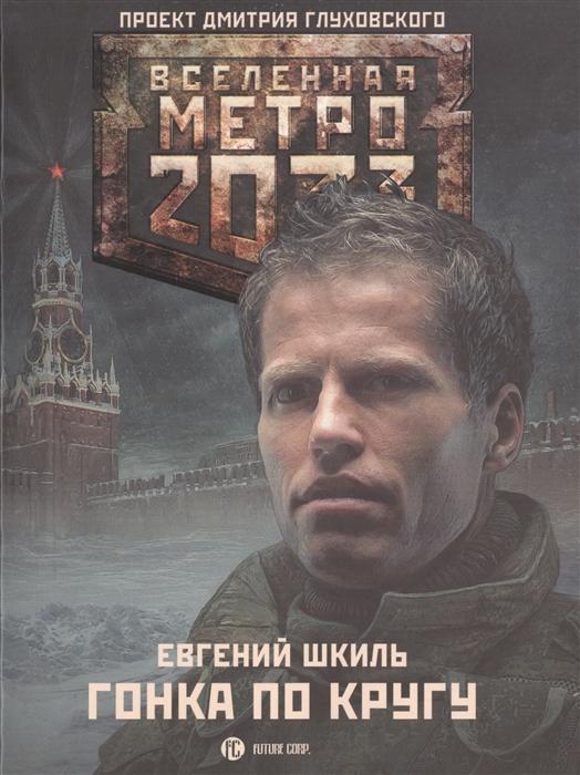 Шкиль Е. Метро 2033 Гонка по кругу