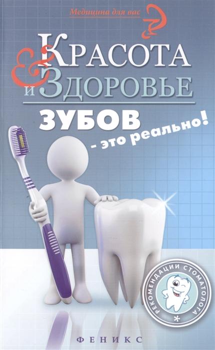 Оршанская А. Красота и здоровье зубов - это реально Рекомендации стоматолога