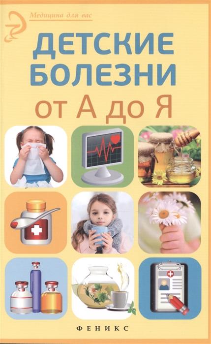цена на Храмова Е. Детские болезни от А до Я