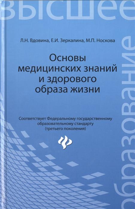 Вдовина Л., Зеркалина Е., Носкова М. Основы медицинских знаний и здорового образа жизни учебник цена