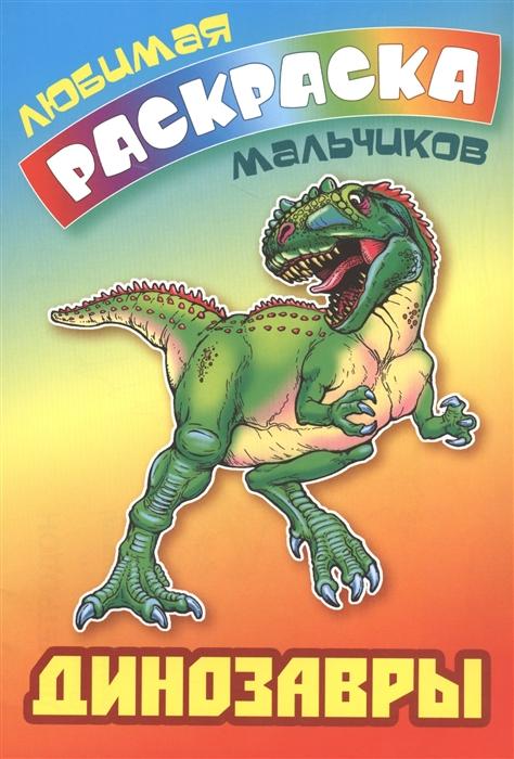 Кузьмина Т. (ред.) Динозавры кузьмина т ред звездные девчонки раскраска