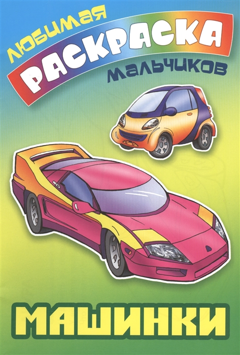 Кузьмин С. Машинки цена 2017