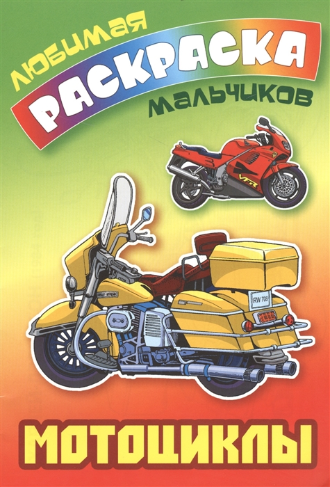 купить Кузьмина Т. (ред.) Мотоциклы по цене 50 рублей