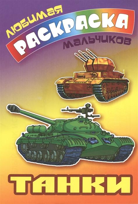 купить Кузьмина Т. (ред.) Танки по цене 57 рублей