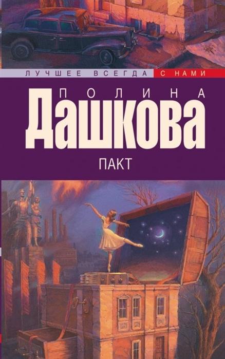 Дашкова П. Пакт
