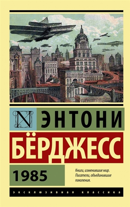 Берджесс Э. 1985 Роман берджесс э 1985 роман