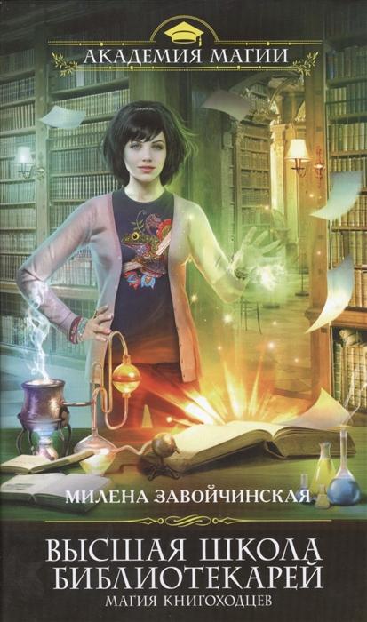 Завойчинская М. Высшая школа библиотекарей Магия книгоходцев недорого