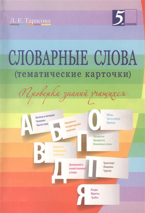Тарасова Л. Словарные слова тематические карточки Проверка знаний учащихся 2-4 классы