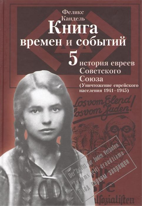 Книга времен и событий История евреев Советского Союза Том 5 Уничтожение еврейского населения 1941-1945
