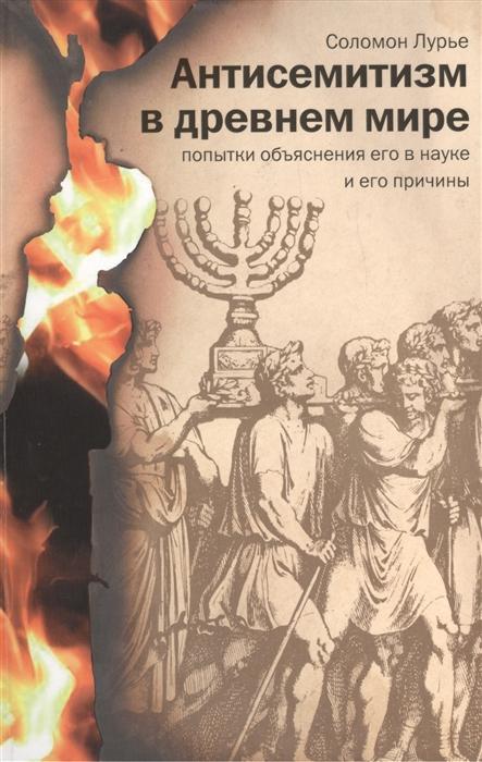 Лурье С. Антисемитизм в древнем мире Попытки объяснения его в науке и его причины хайстин в один в мире уникальность человека в науке и богословии