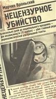 Нецензурное убийство / Morderstwo pod cenzura