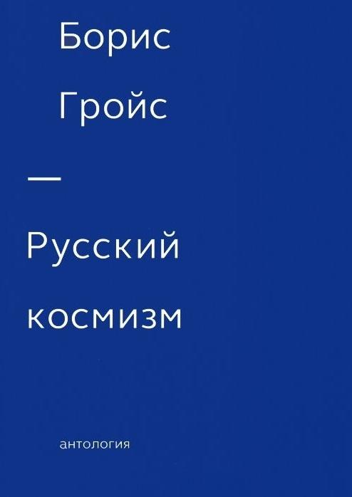 Гройс Б. Русский космизм Антология гройс б gesamtkunstwerk сталин