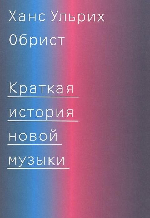 Обрист Х. Краткая история новой музыки