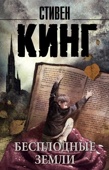 Кинг С. Бесплодные земли из цикла Темная Башня кинг с стрелок из цикла темная башня роман