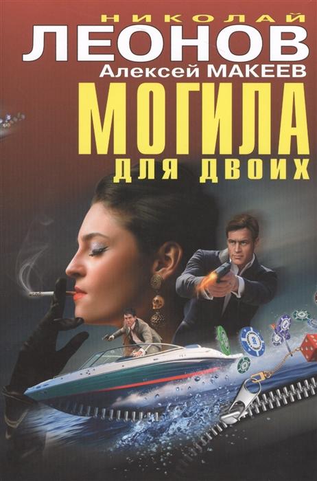 Леонов Н., Макеев А. Могила для двоих