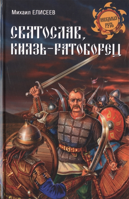 Елисеев М. Святослав князь-ратоборец николай кочин князь святослав