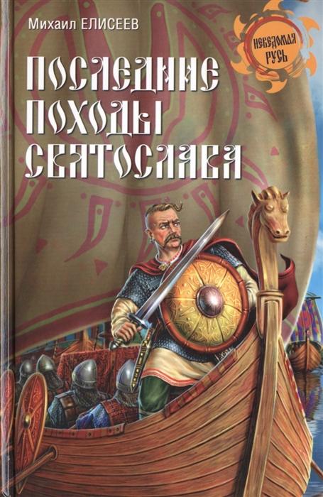 цена на Елисеев М. Последние походы Святослава