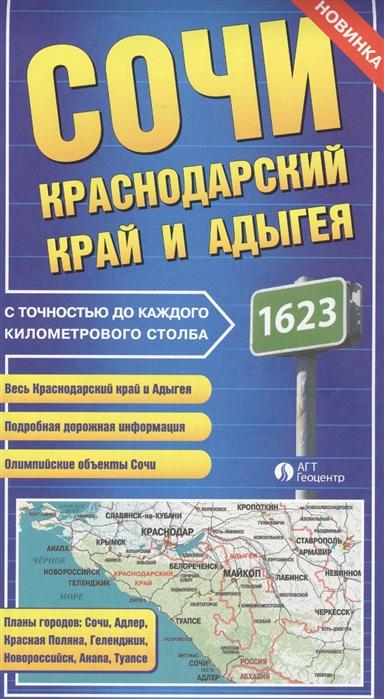 Карта Сочи Краснодарский край и Адыгея с точностью до каждого километрового столба