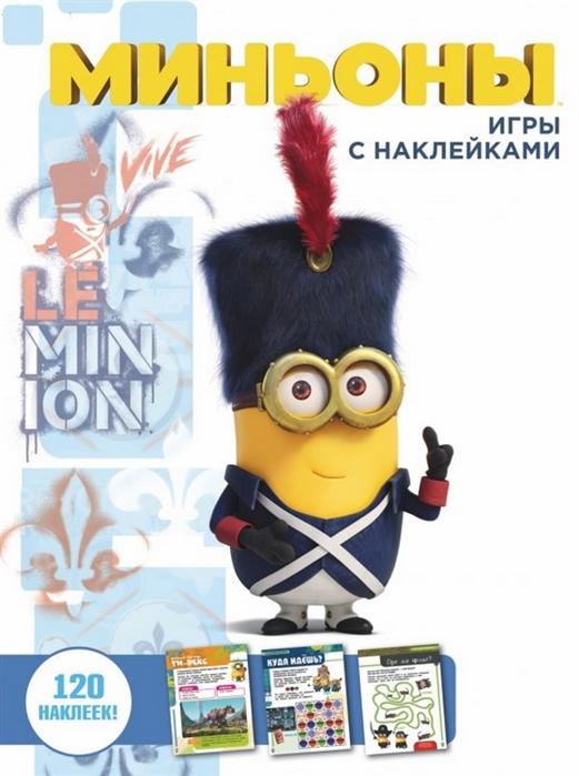 Купить Миньоны Игры с наклейками 120 наклеек, АСТ, Книги с наклейками