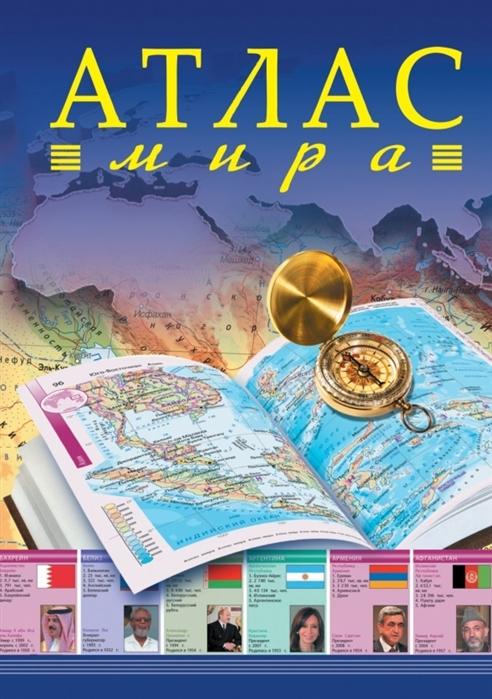 Атлас мира 4 издание исправленное и дополненное