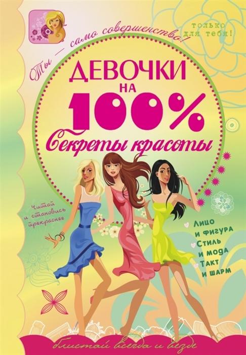 Хомич Е. Девочки на 100 Секреты красоты