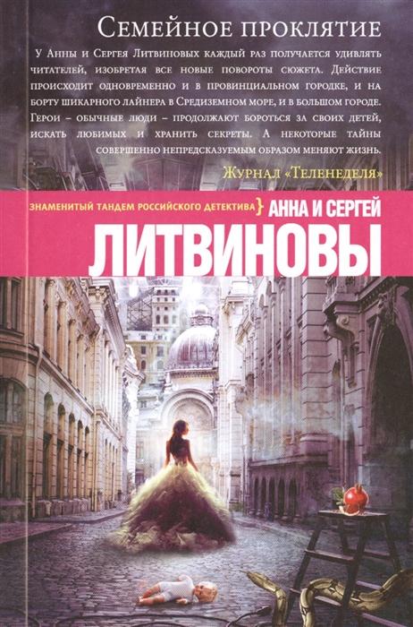 Литвинова А., Литвинов С. Семейное проклятие цены онлайн