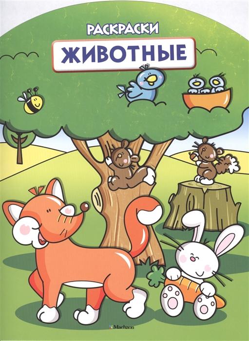 Шмидт М. (ред.) Животные Раскраски цена