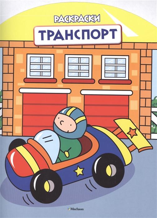 Шмидт М. (ред.) Транспорт Раскраски цена