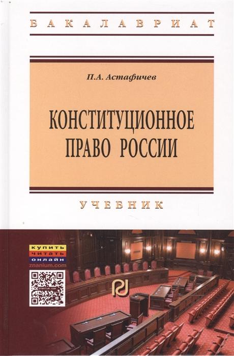 Астафичев П. Конституционное право России Учебник