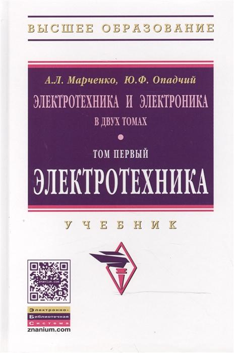Электротехника и электроника Учебник В двух томах Том первый Электротехника фото