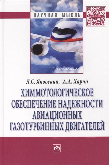Яновский Л., Харин А. Химмотологическое обеспечение надежности авиационных газотурбинных двигателей Монография