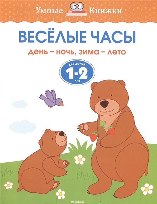 Земцова О. Веселые часы День - ночь зима - лето Для детей 1-2 лет