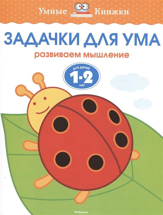 Земцова О. Задачки для ума Развиваем мышление Для детей 1-2 лет земцова ольга николаевна задачки для ума 5 6 лет