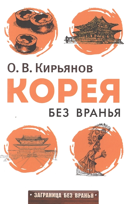 Кирьянов О. Корея без вранья кирьянов и а поветлужье в 1918 году кирьянов и а золотухин н в
