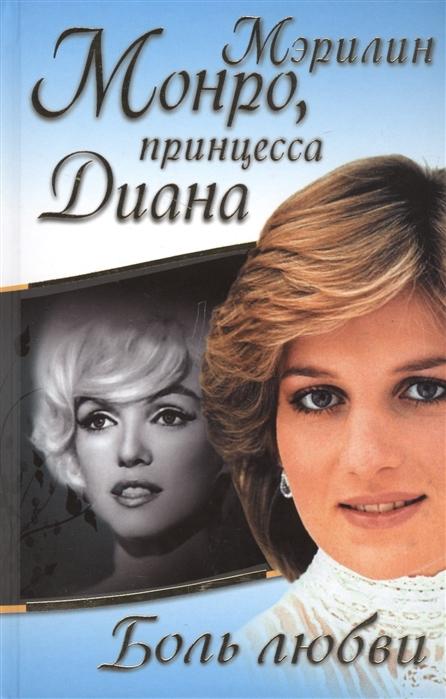 Мэрилин Монро принцесса Диана Боль любви