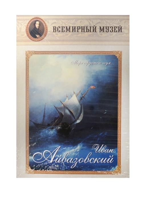 Иван Айвазовский Моря сердитого шум Всемирный музей