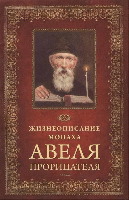 Посадский Н. (сост.) Жизнеописание монаха Авеля прорицателя