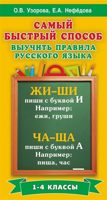 узорова о нефедова е все основные правила русского языка 1 класс Узорова О., Нефедова Е. Самый быстрый способ выучить правила русского языка 1-4 классы