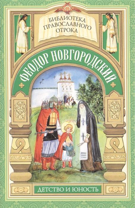 Еремина Е. Старший брат благоверного князя Александра Невского Отрочество Феодора Новгородского