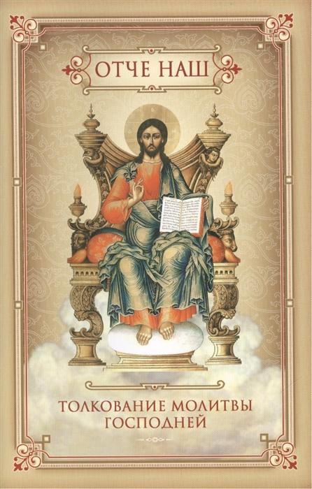 Святитель Николай (Велимирович) Отче наш Толкование молитвы господней недорого