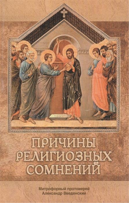 Введенский А. Причины религиозных сомнений Сомнения в Божестве Иисуса Христа введенский а кто