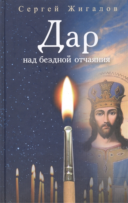 Жигалов С. Дар над бездной отчаяния наташа шторм ангел над бездной