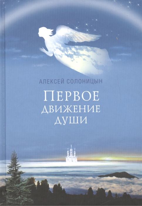 Солоницын А. Первое движение души Рассказы солоницын а ангеловы столпы