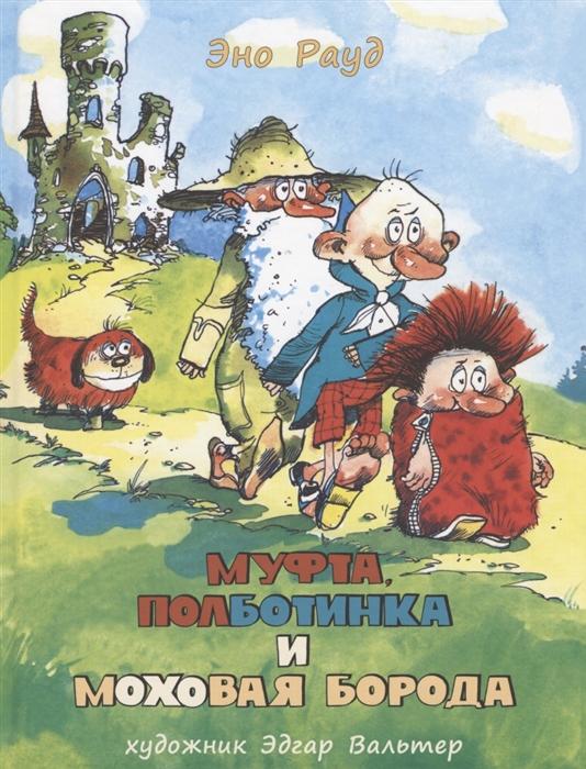 Рауд Э. Муфта Полботинка и Моховая Борода Книга 1 книга 2 Повесть-сказка