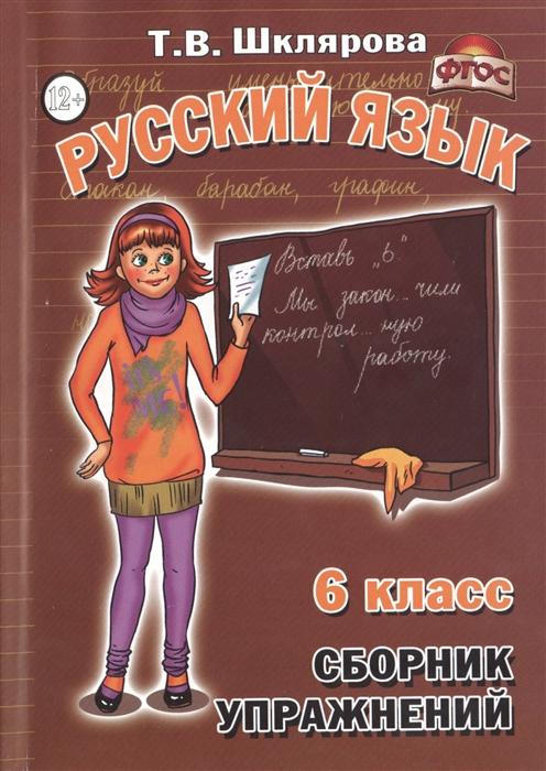 Шклярова Т. Русский язык 6 класс Сборник упражнений Упражнения диктанты мини-справочник