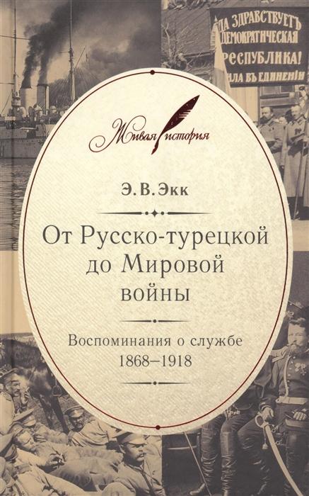 Экк Э. От Русско-турецкой до Мировой войны Воспоминания о службе 1868-1918